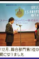 2010年度 顧客満足度「総合部門第1位」表彰