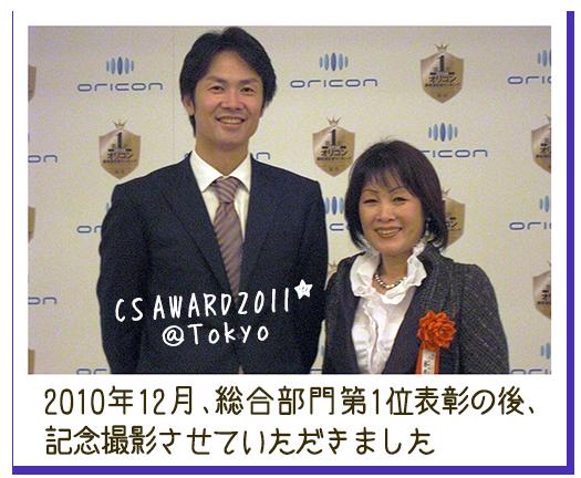 2011年度 顧客満足度「総合部門第1位」