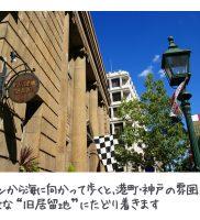 三宮店 周辺情報(旧居留地38番館)