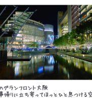 梅田本店 周辺情報(グランフロント大阪の夜景)